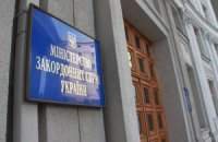 МЗС України передав Росії ноти у зв'язку з перетином кордону бойовиками