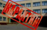 СЕС рекомендує продовжити карантин у школах Києва до суботи