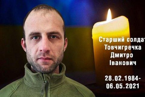 """На Донбасі загинув 37-річний боєць 93-ї бригади """"Холодний Яр"""" з Кривого Рогу"""