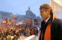 Ющенко: я привів в українську політику сотні людей
