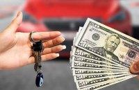 Як вигідно продати своє авто