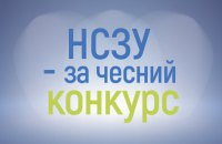 Кабмін оголосив повторний конкурс на посаду голови НСЗУ