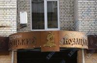 """Отель """"Казацкий"""" на Майдане незаметно вывели из госсобственности"""
