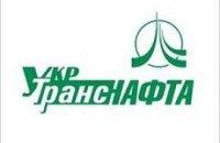 «Укртранснафта» диверсифицирует поставку нефти на отечественные НПЗ