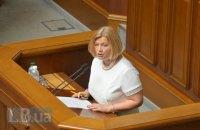Геращенко заявила об отсутствии прогресса в освобождении заложников