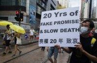 В Гонконге прошли многотысячные протесты против политики Китая