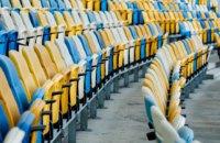 У Києві заборонили проведення футбольних матчів з глядачами