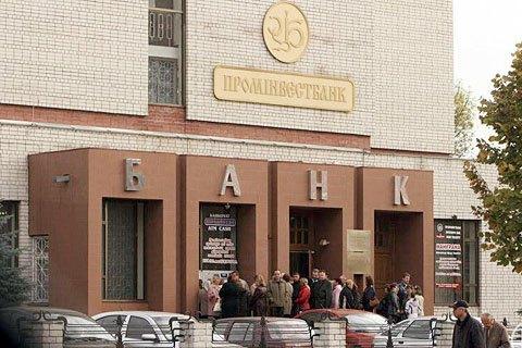 Ярославский претендует на Проминвестбанк
