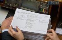 Верховная Рада за год рассмотрела более тысячи законопроектов
