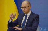 Яценюк їде у Дніпропетровськ на весілля
