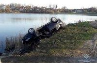 В Тернопольской области автомобиль упал в пруд, погибли три человека