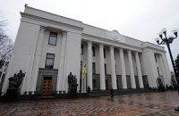 Литвин открыл заседание парламента