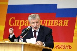 МВС порушило справу проти російського політика Миронова