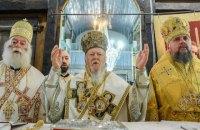 ПЦУ запрошує вірян зустріти Вселенського патріарха Варфоломія в Києві