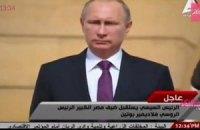 Путина в Египте встретили какофонией вместо гимна России