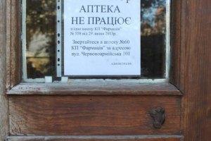 Лисичанский фармацевт продавал российские лекарства из ЛНР