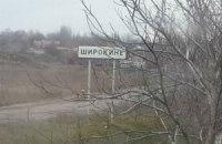 Україна запропонувала демілітаризувати Широкине