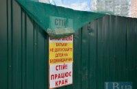 Власти Киева демонтируют строительный забор на ул. Малышко