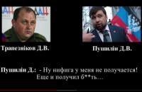 СБУ обнародовала аудиоперехват о смене власти в Донецке