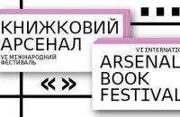 На Книжном Арсенале в этом году проведут несколько дискуссионных программ (дополнено)