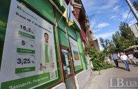 Мінфін докапіталізував Приватбанк на 16 млрд гривень