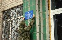 В прифронтовом Новолуганском восстанавливают работу отделения полиции