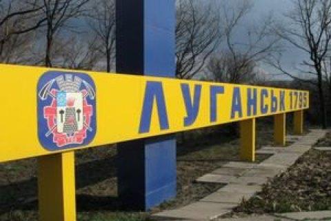 """Главарь """"ЛНР"""" разрешил называть Луганск Ворошиловградом"""
