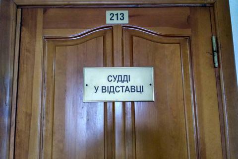 Чернігівський суд відкрив кабінет для суддів у відставці