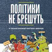«Політики не брешуть» Вадима Денисенка та Юрія Вишневського. Уривок