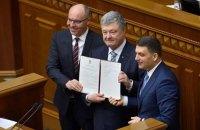 Порошенко подписал изменения в Конституцию о стремлении Украины в ЕС и НАТО