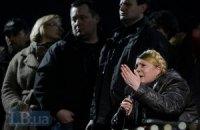 Тимошенко со сцены призвала Майдан не расходиться