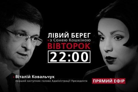 """""""Левый берег"""" с Соней Кошкиной: гость программы - Виталий Ковальчук"""