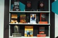 На 25-м форуме издателей во Львове вручили награды лучшим книгам года