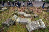 У Франції за підозрою в оскверненні 250 єврейських могил затримали підлітків
