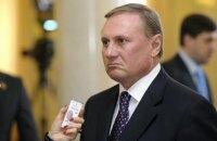 Єфремова доправили до Києва та наділи на нього електронний браслет