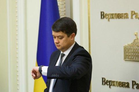 Разумков считает маловероятным проведение заседаний ВР онлайн