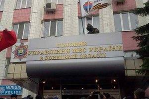 Террористы штурмуют здание МВД в Донецке, один милиционер погиб (обновлено)