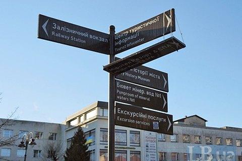 Вілли міста Трускавця