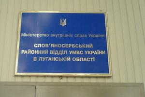 Сепаратисты покинули Славяносербский райотдел милиции