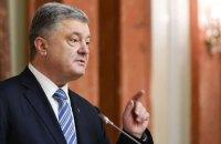 Порошенко выступил за перезагрузку антикоррупционных органов, кроме ВАКС