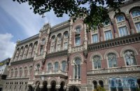 У співробітників НБУ вкрали 600 млн гривень пенсійних заощаджень