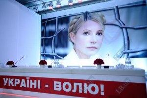 БЮТ: власть штампует фальшивые дела против Тимошенко
