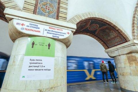 Три станции киевского метро закрывали из-за сообщения о минировании (обновлено)
