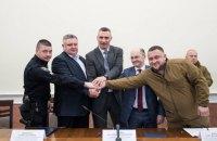 """Київська влада і поліція підписали трирічний меморандум з """"Муніципальною вартою"""""""