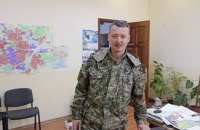 СБУ висунула Гіркіну підозру у військових злочинах