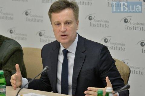 Україні терміново потрібен мораторій на відчуження військового майна, - Наливайченко
