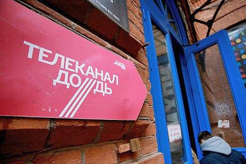 """Україна заборонила російський телеканал """"Дождь"""""""