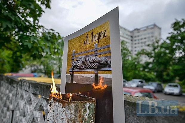 Акція *Я - людина* біля стін лікарні, де помер безпритульний