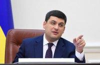 """Гройсман рассчитывает на """"план Маршалла для Украины"""""""