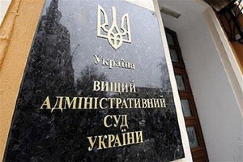 Высший админсуд получил иск Саакашвили по почте
